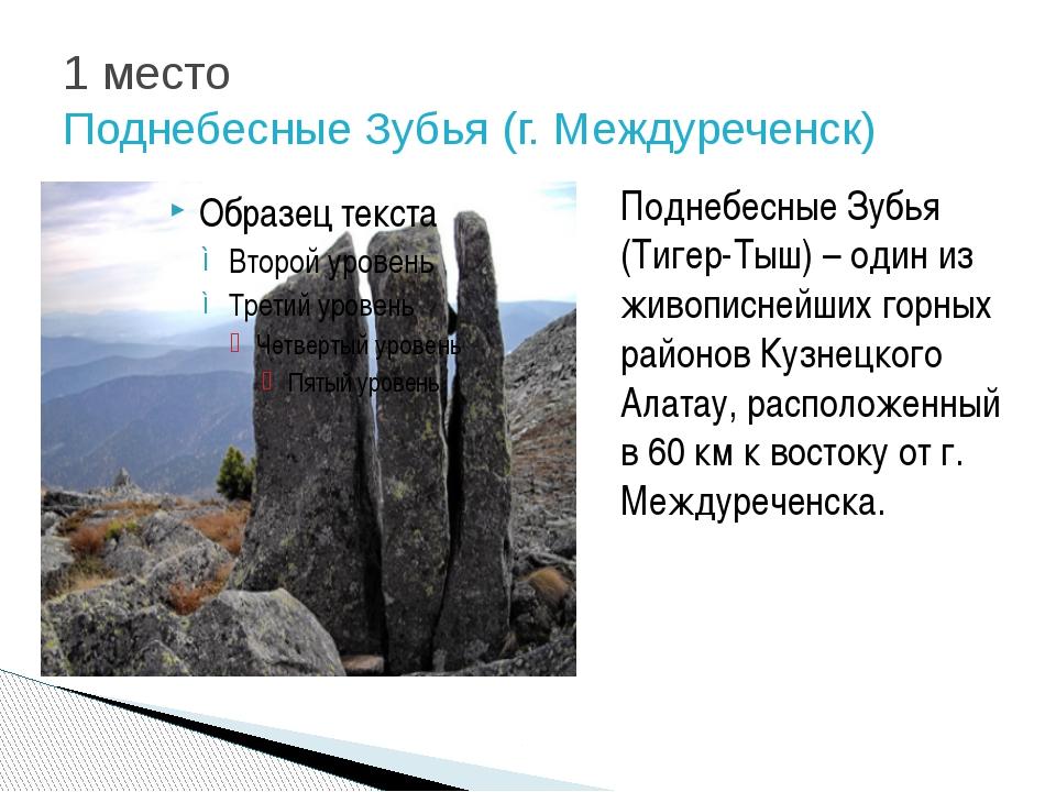 1 место Поднебесные Зубья (г. Междуреченск) Поднебесные Зубья (Тигер-Тыш) – о...