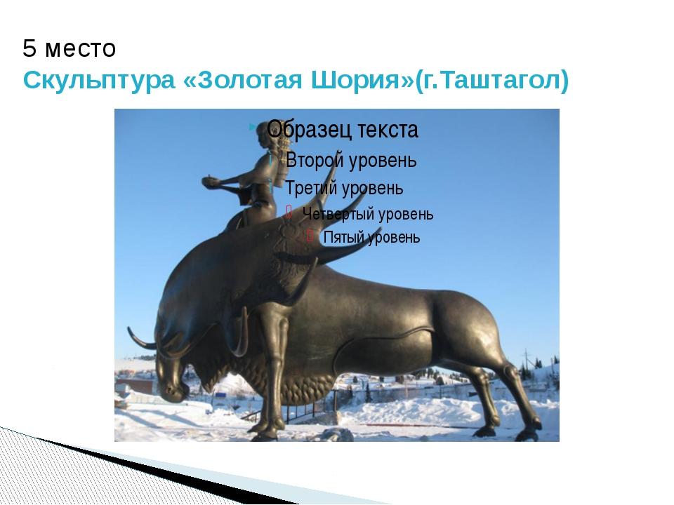 5 место Скульптура «Золотая Шория»(г.Таштагол)
