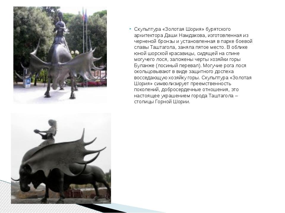 Скульптура «Золотая Шория» бурятского архитектора Даши Намдакова, изготовленн...