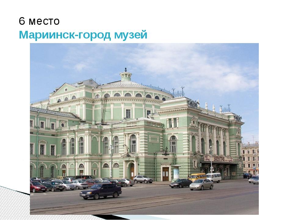 6 место Мариинск-город музей
