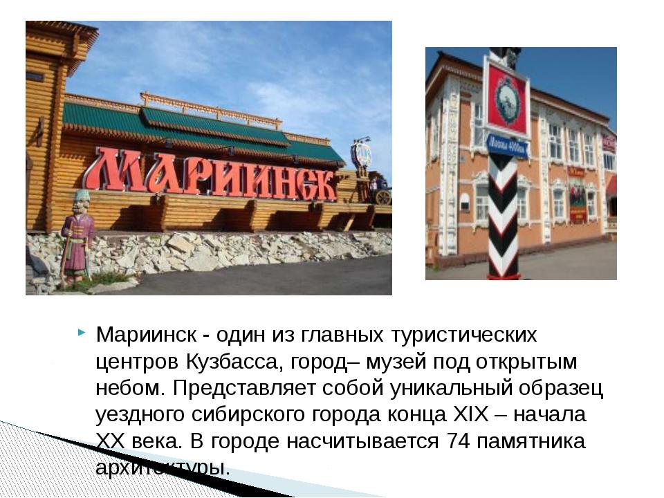 Мариинск - один из главных туристических центров Кузбасса, город– музей под о...
