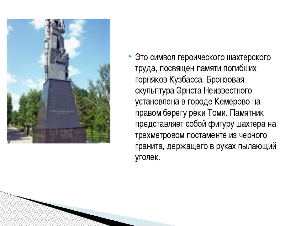 Это символ героического шахтерского труда, посвящен памяти погибших горняков...
