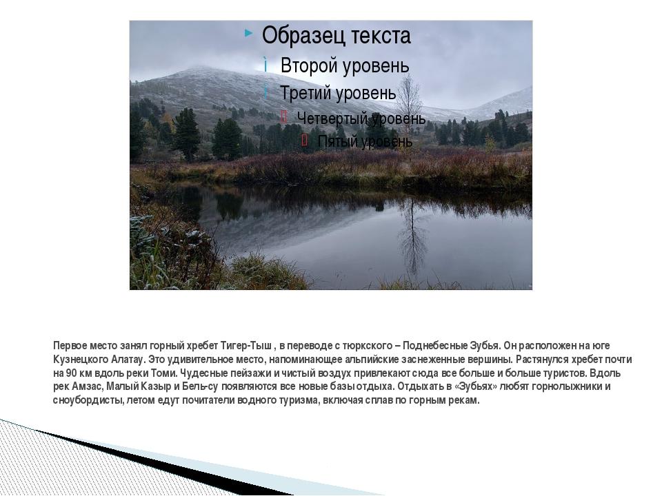 Первое место занял горный хребет Тигер-Тыш , в переводе с тюркского – Поднебе...