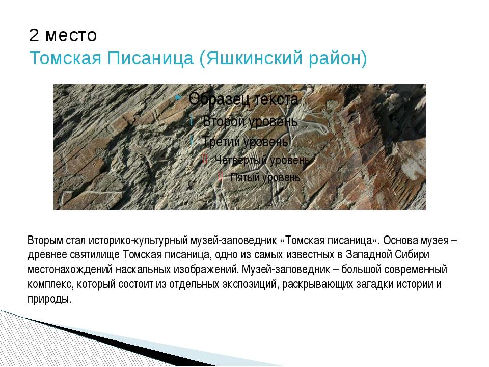 2 место Томская Писаница (Яшкинский район) Вторым стал историко-культурный м...
