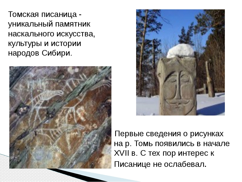 Первые сведения о рисунках на р. Томь появились в начале XVII в. С тех пор ин...
