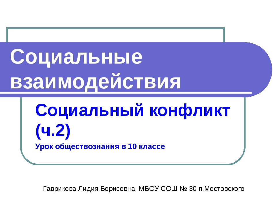 Социальные взаимодействия Социальный конфликт (ч.2) Урок обществознания в 10...