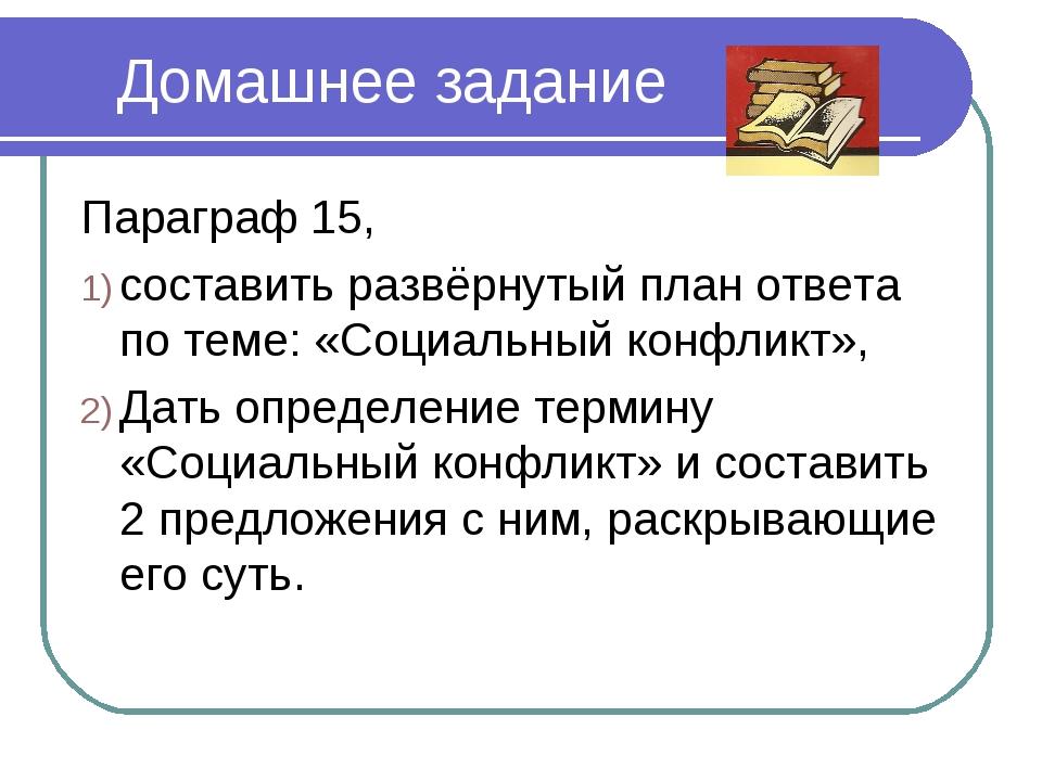 Домашнее задание Параграф 15, составить развёрнутый план ответа по теме: «Со...