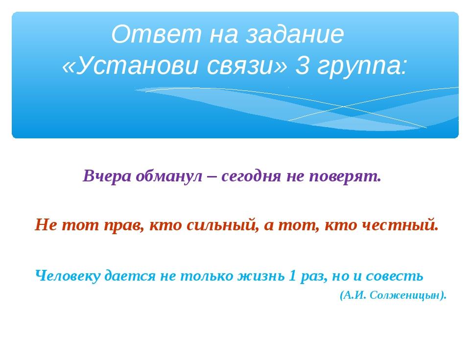 Ответ на задание «Установи связи» 3 группа: Вчера обманул – сегодня не поверя...