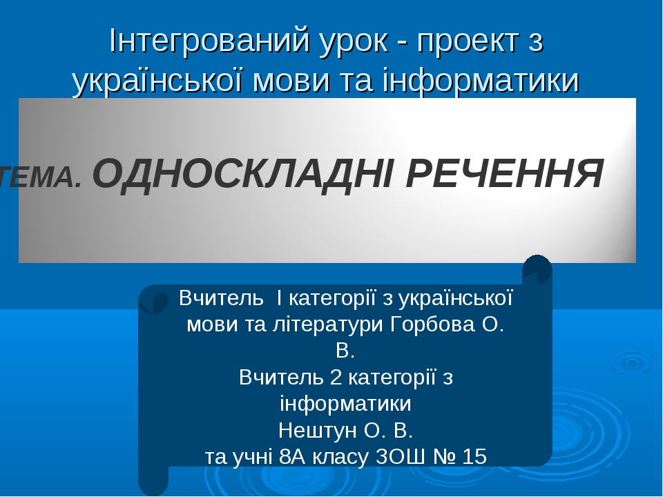 Інтегрований урок - проект з української мови та інформатики Вчитель І катего...