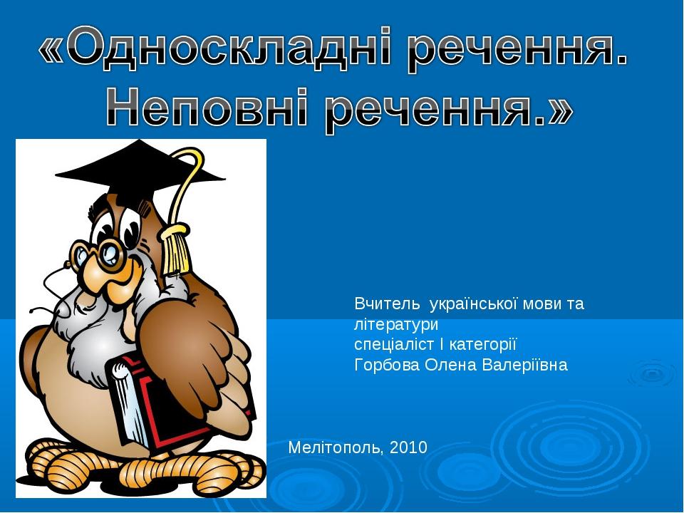 Вчитель української мови та літератури спеціаліст І категорії Горбова Олена В...