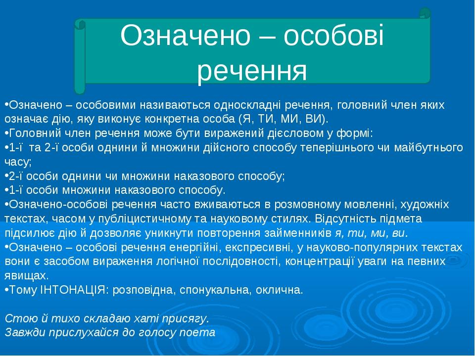 Означено – особові речення Означено – особовими називаються односкладні речен...