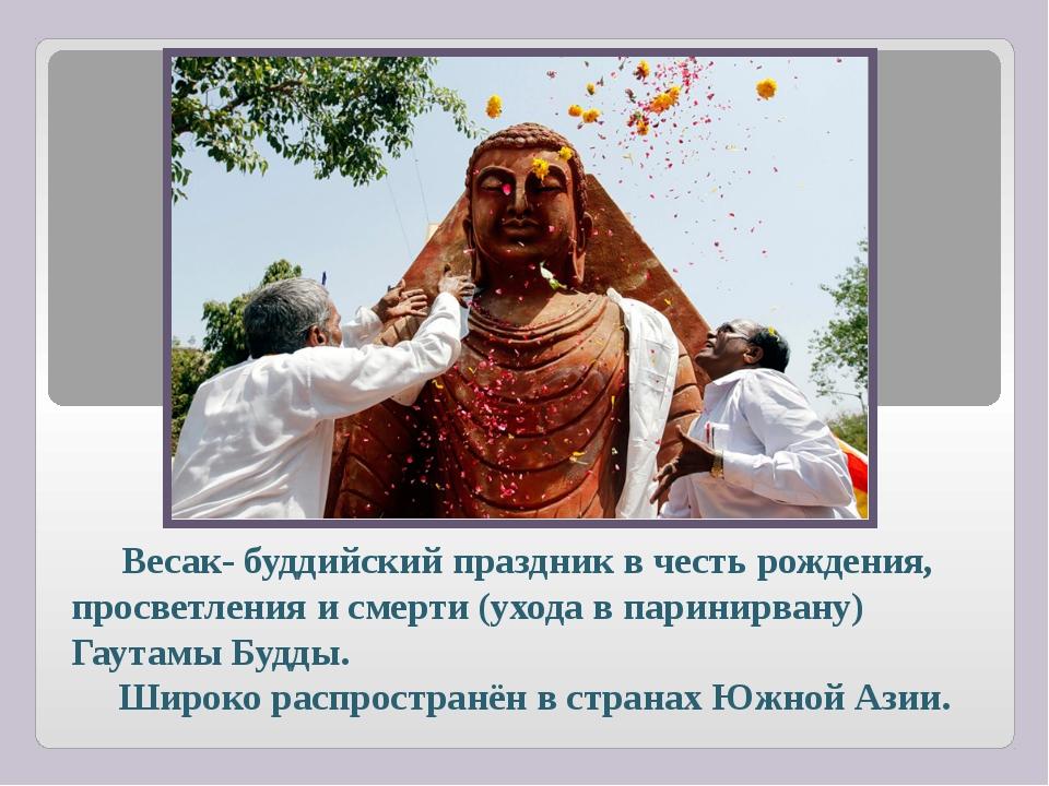 Весак- буддийский праздник в честь рождения, просветления и смерти (ухода в...