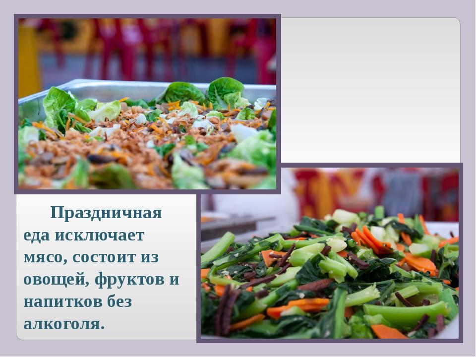 Праздничная еда исключает мясо, состоит из овощей, фруктов и напитков без ал...