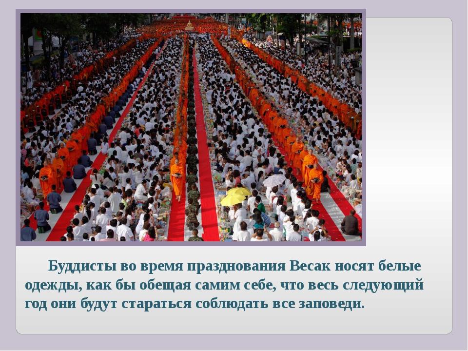 Буддисты во время празднования Весак носят белые одежды, как бы обещая самим...