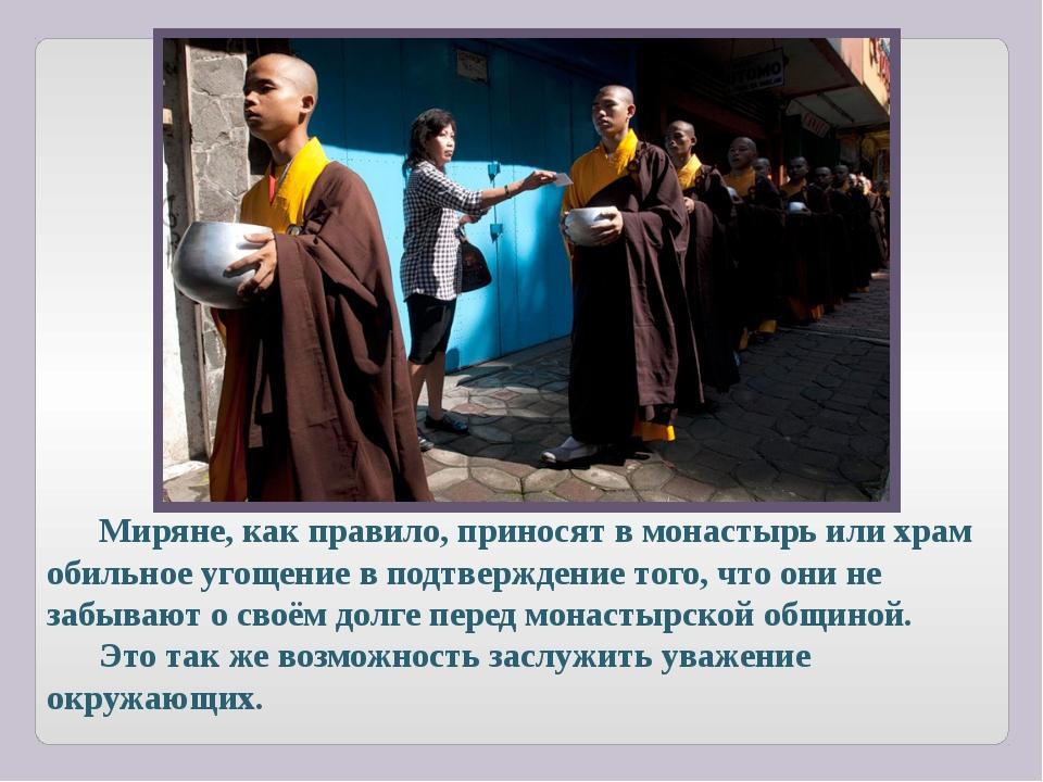 Миряне, как правило, приносят в монастырь или храм обильное угощение в подтве...
