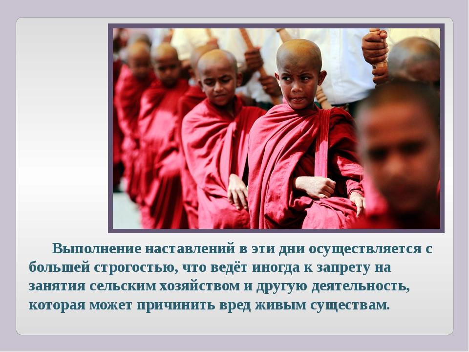Выполнение наставлений в эти дни осуществляется с большей строгостью, что вед...