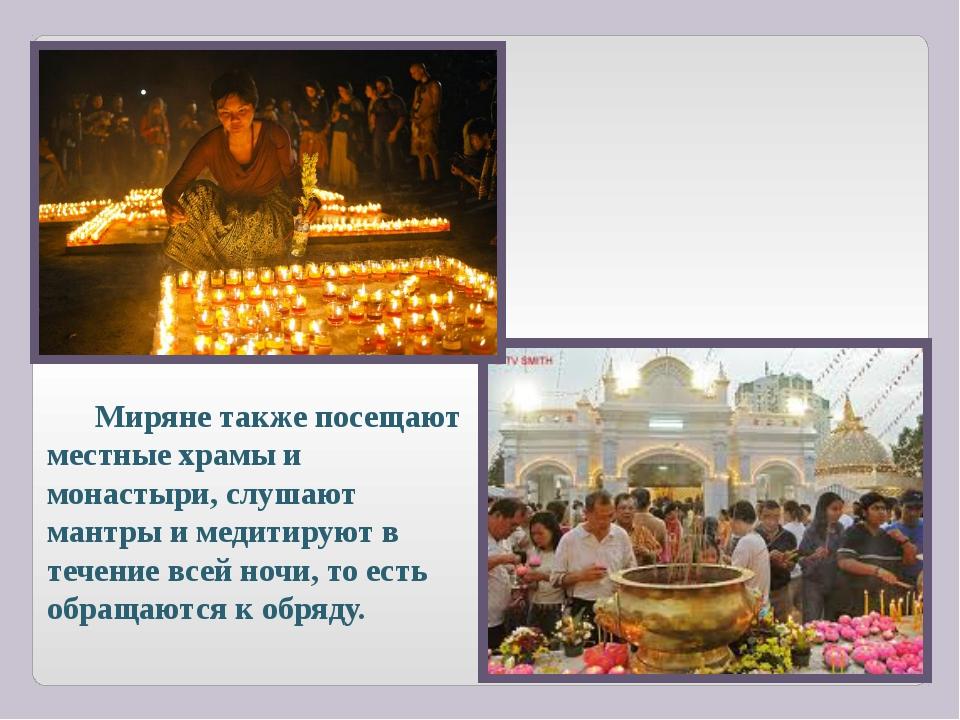 Миряне также посещают местные храмы и монастыри, слушают мантры и медитируют...