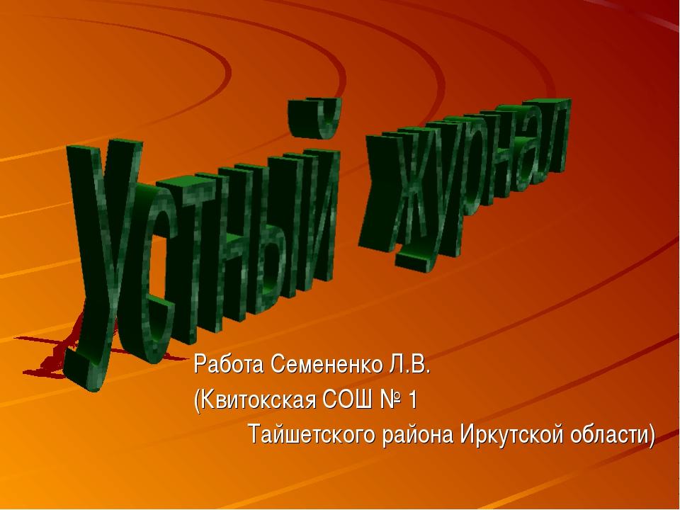 Работа Семененко Л.В. (Квитокская СОШ № 1 Тайшетского района Иркутской облас...