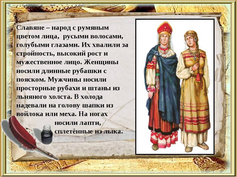 Славяне – народ с румяным цветом лица, русыми волосами, голубыми глазами. Их...