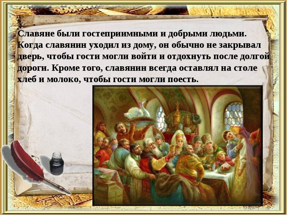 Славяне были гостеприимными и добрыми людьми. Когда славянин уходил из дому,...