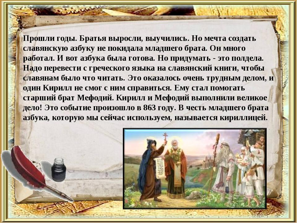 Прошли годы. Братья выросли, выучились. Но мечта создать славянскую азбуку не...