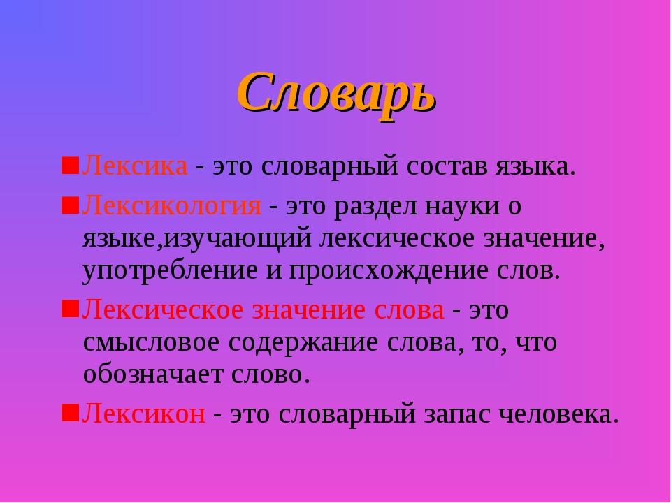 Словарь Лексика - это словарный состав языка. Лексикология - это раздел науки...