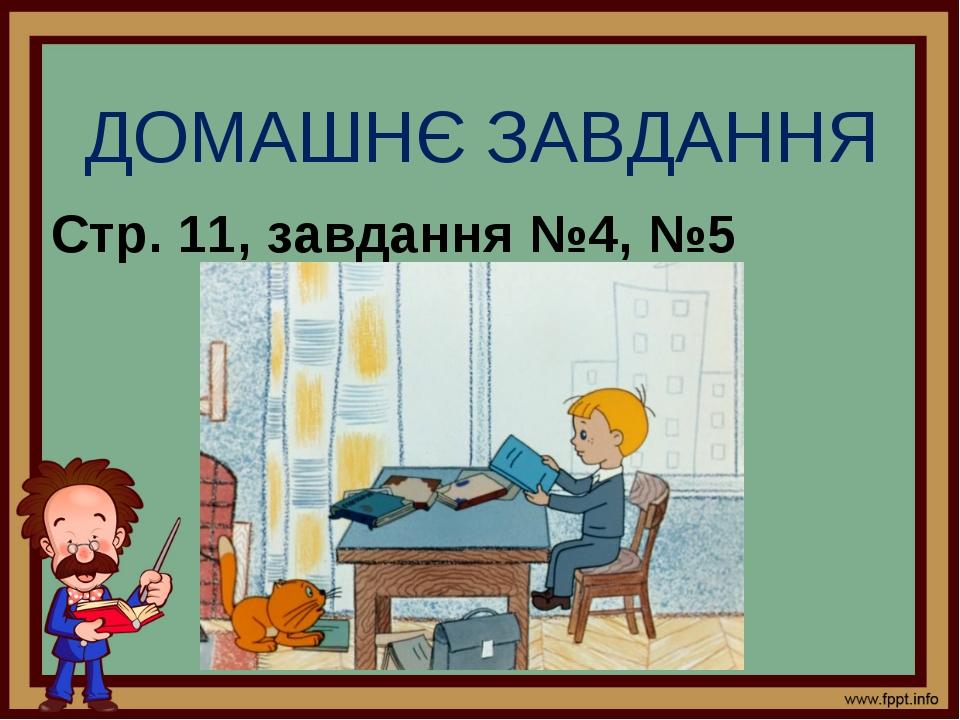 ДОМАШНЄ ЗАВДАННЯ Стр. 11, завдання №4, №5