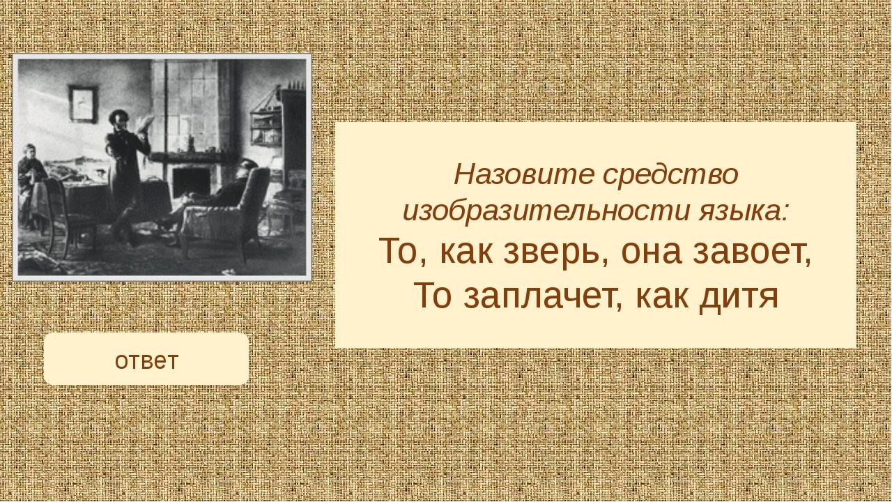 Герой лирического произведения, образ, созданный поэтом. Лирический герой жив...
