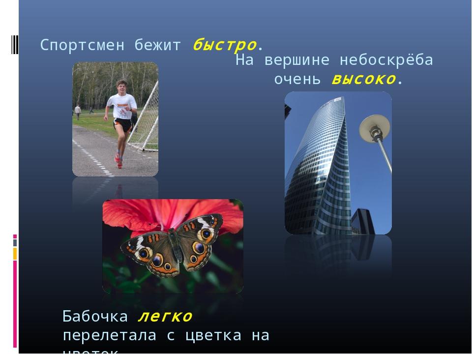 Спортсмен бежит быстро. На вершине небоскрёба очень высоко. Бабочка легко пер...