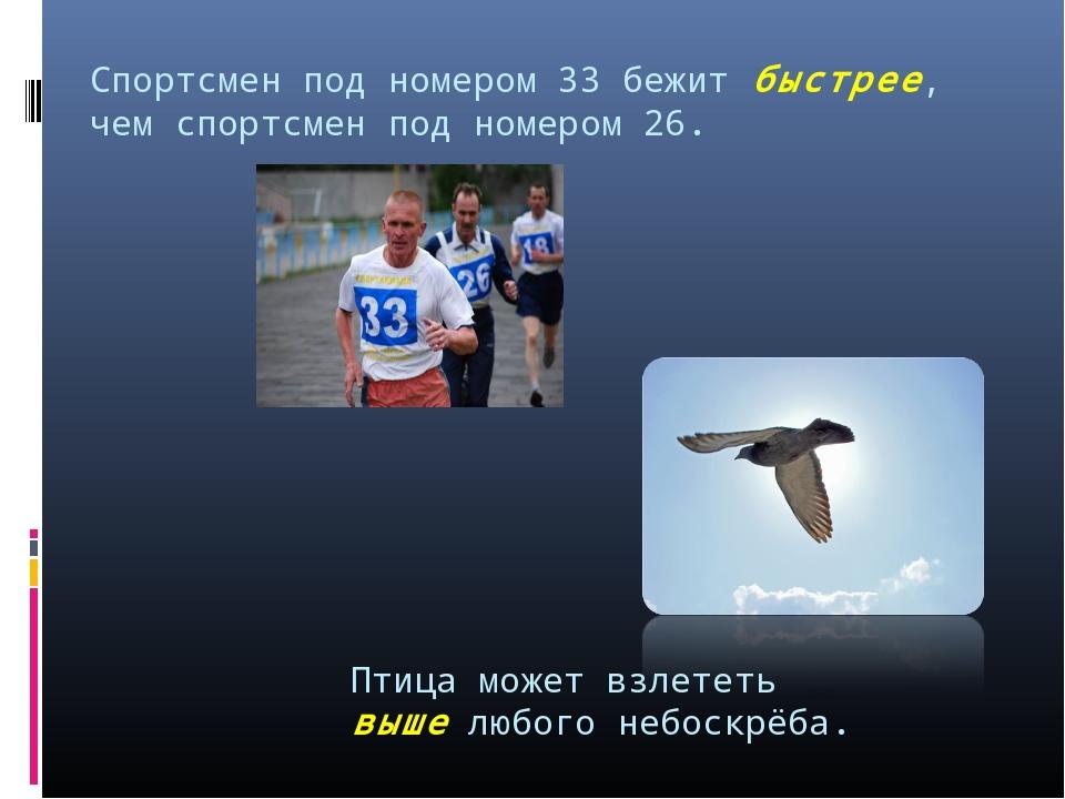 Спортсмен под номером 33 бежит быстрее, чем спортсмен под номером 26. Птица м...