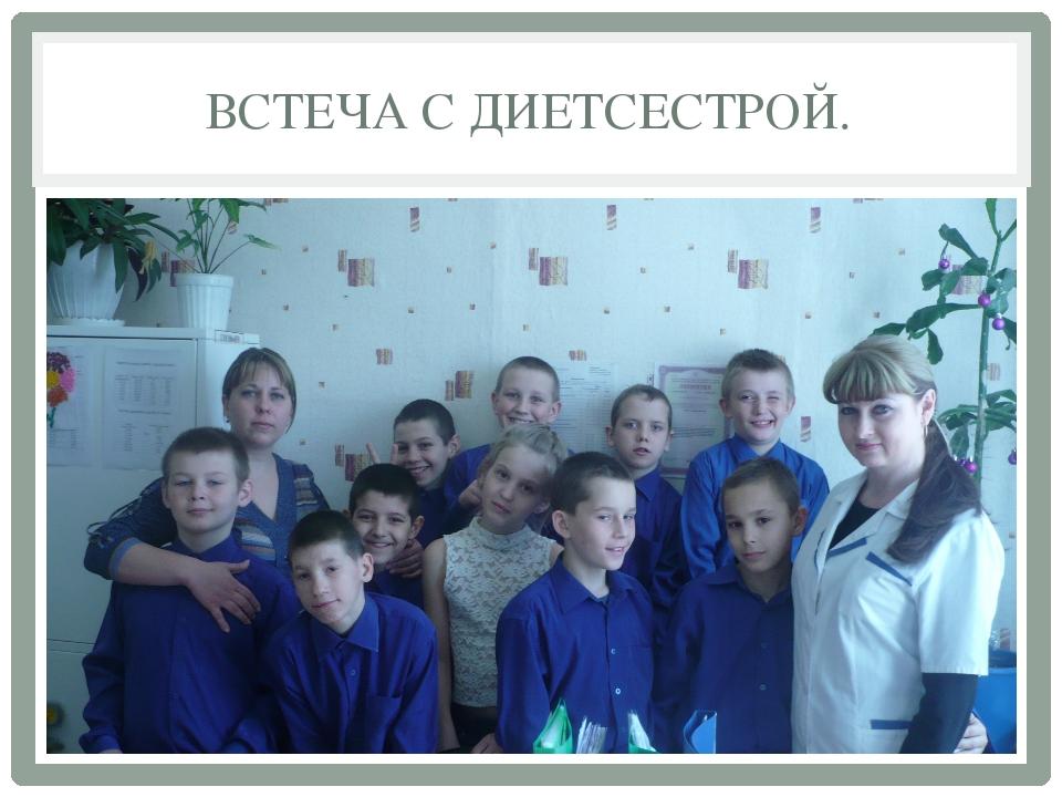ВСТЕЧА С ДИЕТСЕСТРОЙ.