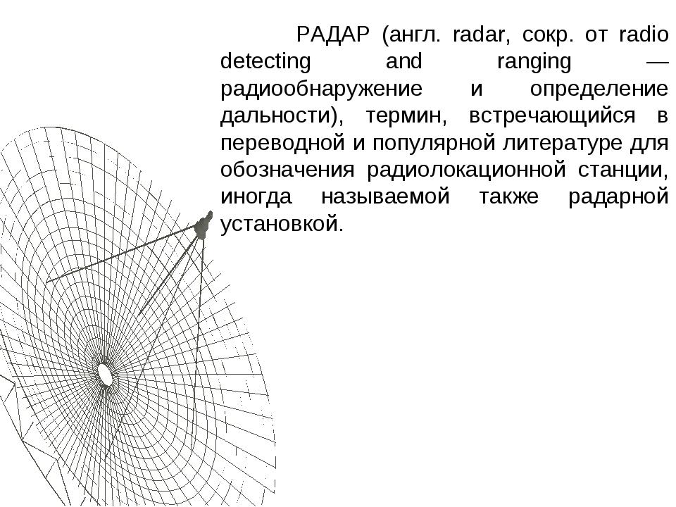 РАДАР (англ. radar, сокр. от radio detecting and ranging — радиообнаружение...