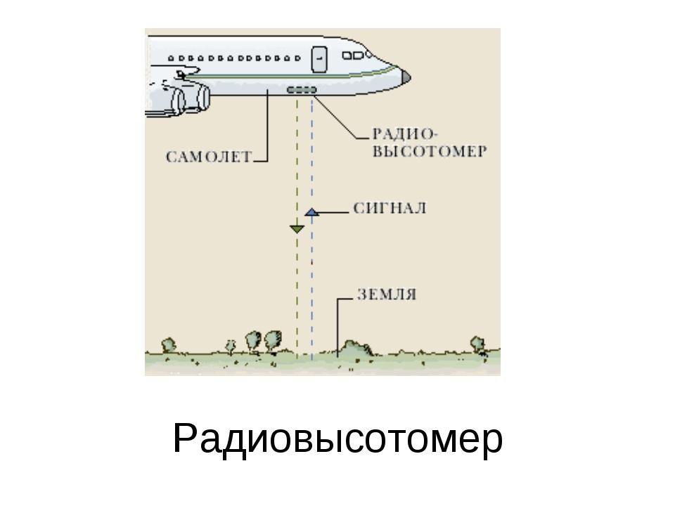 Радиовысотомер