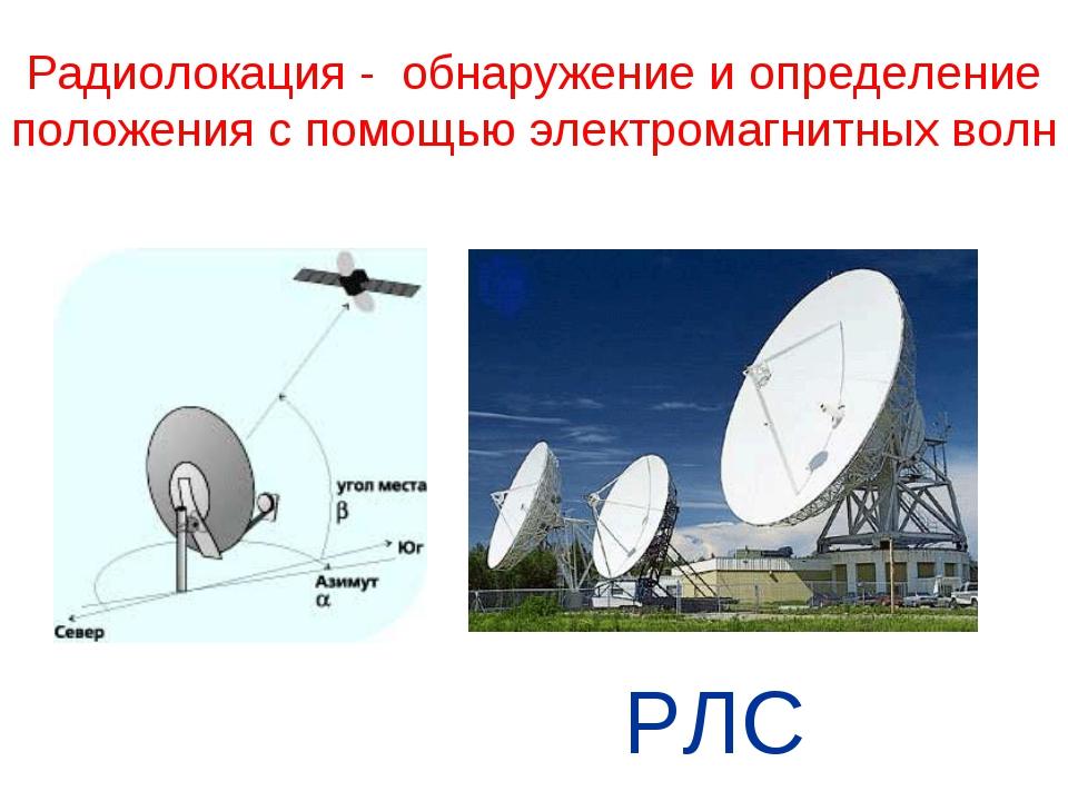 Радиолокация - обнаружение и определение положения с помощью электромагнитных...