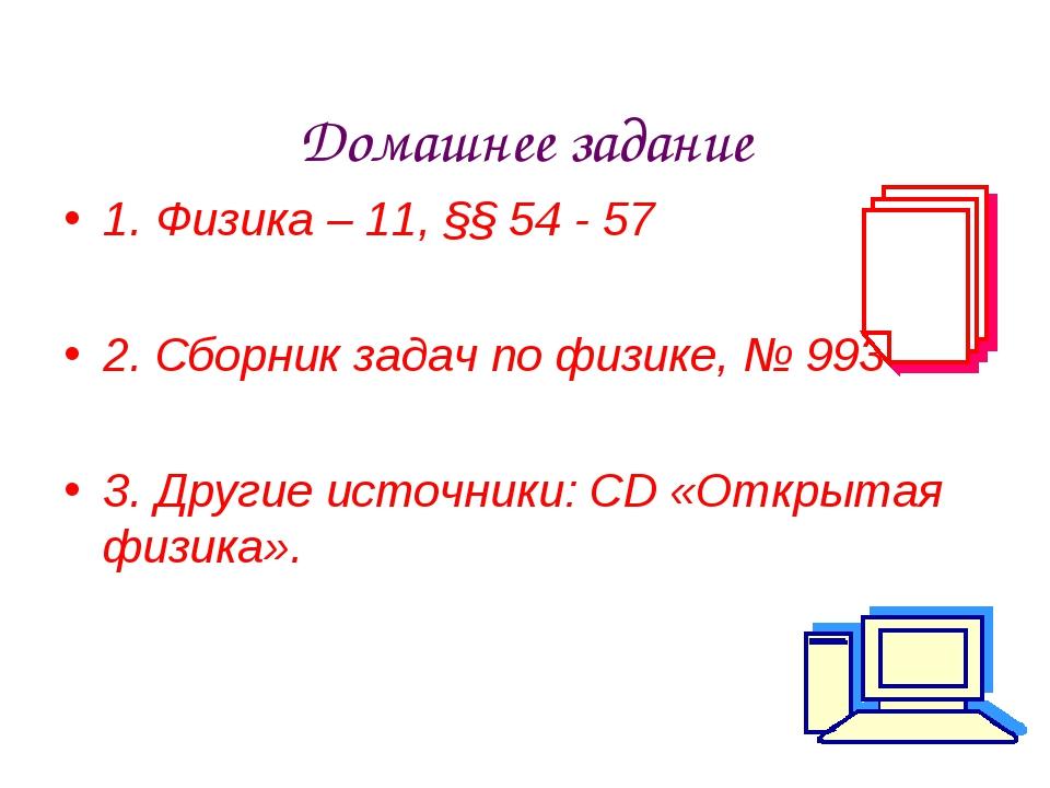 Домашнее задание 1. Физика – 11, §§ 54 - 57 2. Сборник задач по физике, № 993...