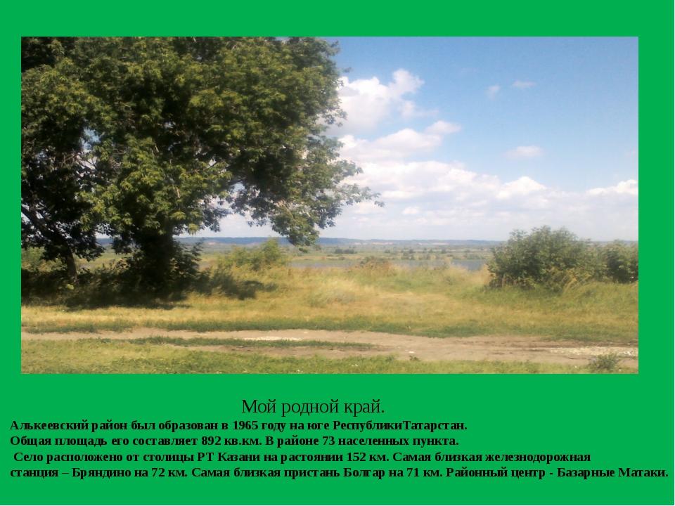 Мой родной край. Алькеевский район был образован в 1965 году на юге Республи...