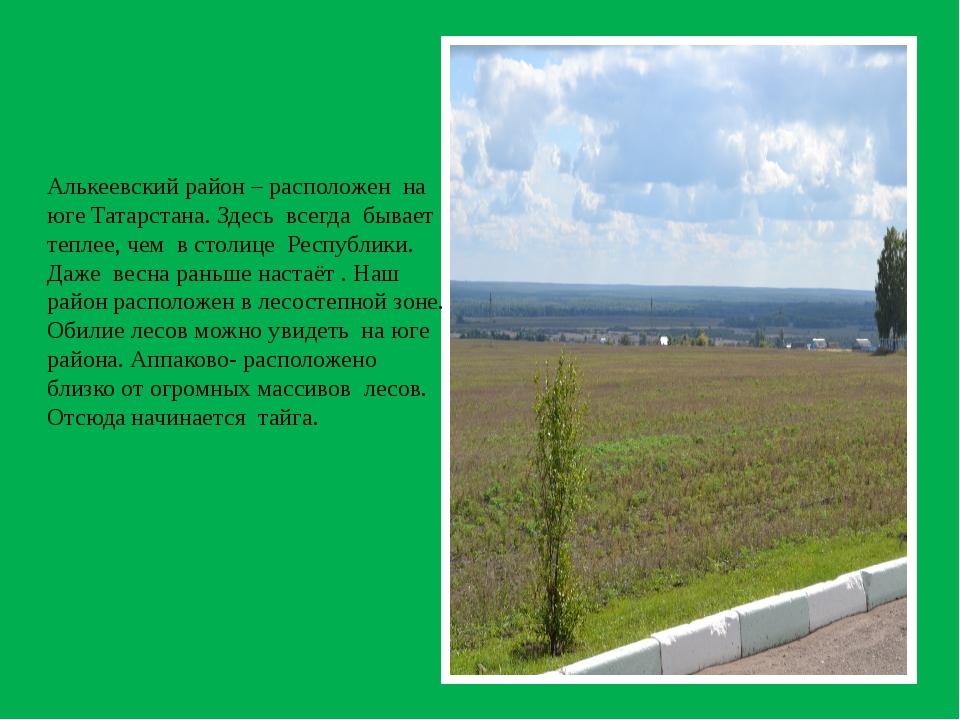 Алькеевский район – расположен на юге Татарстана. Здесь всегда бывает теплее,...