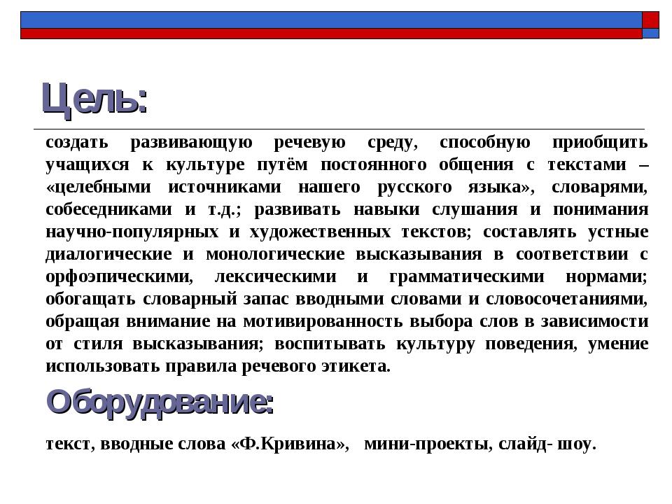Цель: Оборудование: текст, вводные слова «Ф.Кривина», мини-проекты, слайд- шо...