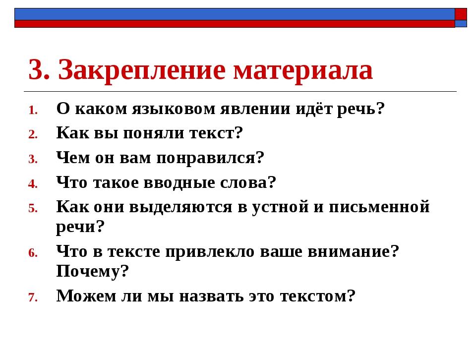 3. Закрепление материала О каком языковом явлении идёт речь? Как вы поняли те...