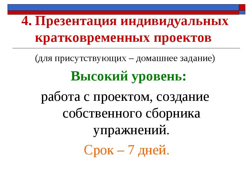 4. Презентация индивидуальных кратковременных проектов (для присутствующих –...