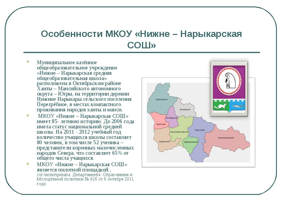 Особенности МКОУ «Нижне – Нарыкарская СОШ» Муниципальное казённое общеобразов...