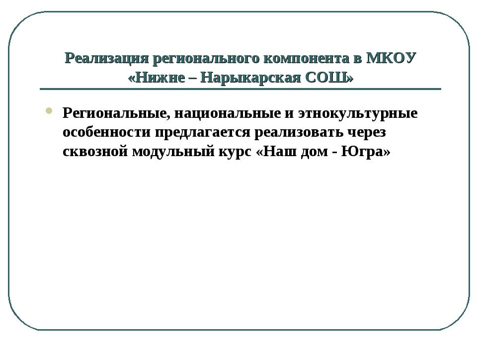 Реализация регионального компонента в МКОУ «Нижне – Нарыкарская СОШ» Регионал...
