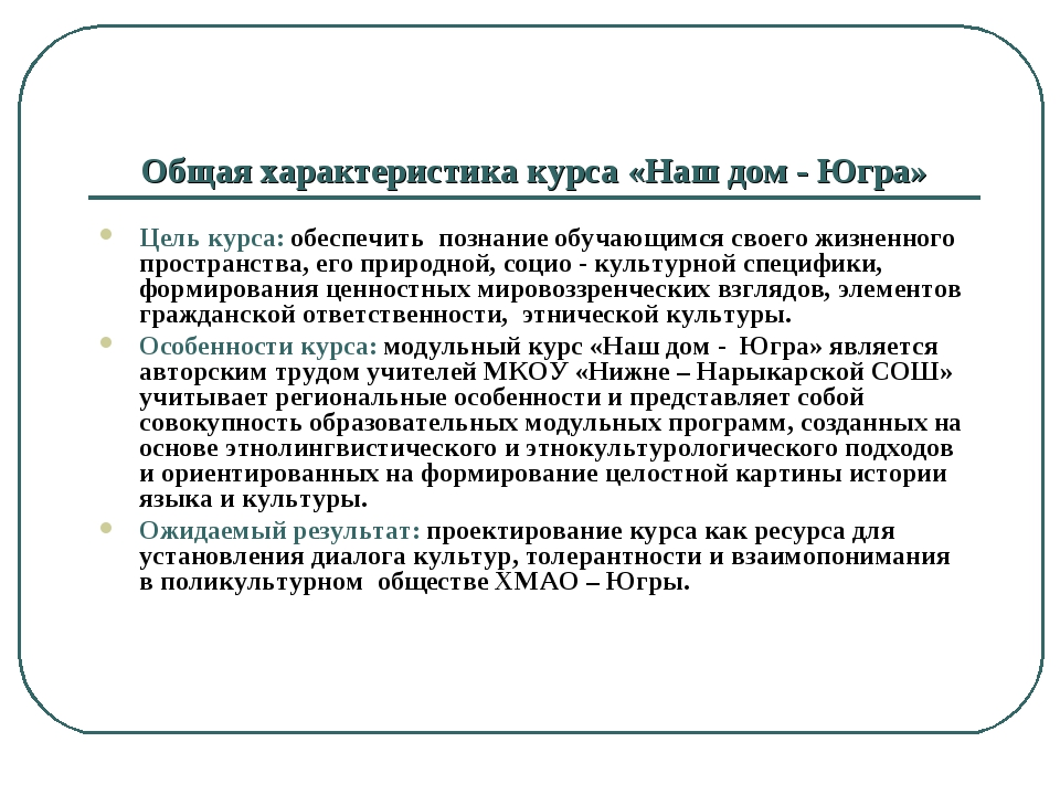 Общая характеристика курса «Наш дом - Югра» Цель курса: обеспечить познание о...