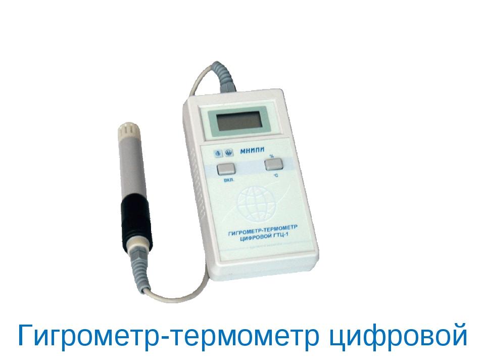 Гигрометр-термометр цифровой