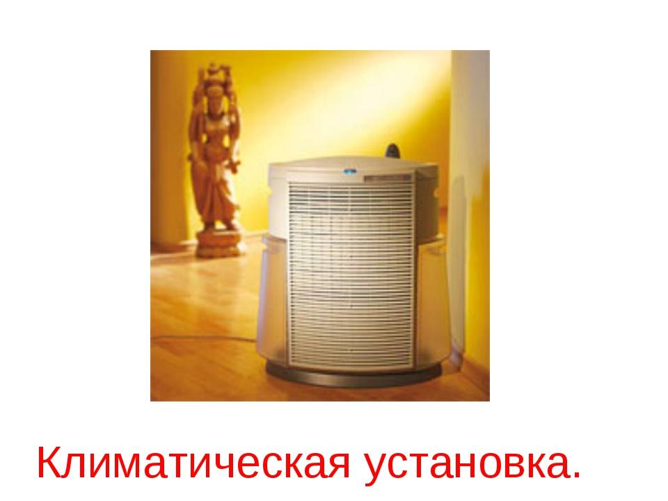 Климатическая установка.