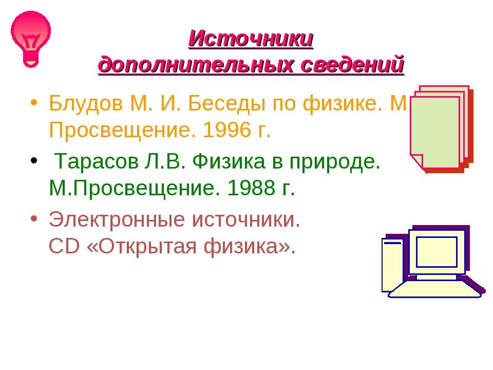 Блудов М. И. Беседы по физике. М. Просвещение. 1996 г. Тарасов Л.В. Физика в...