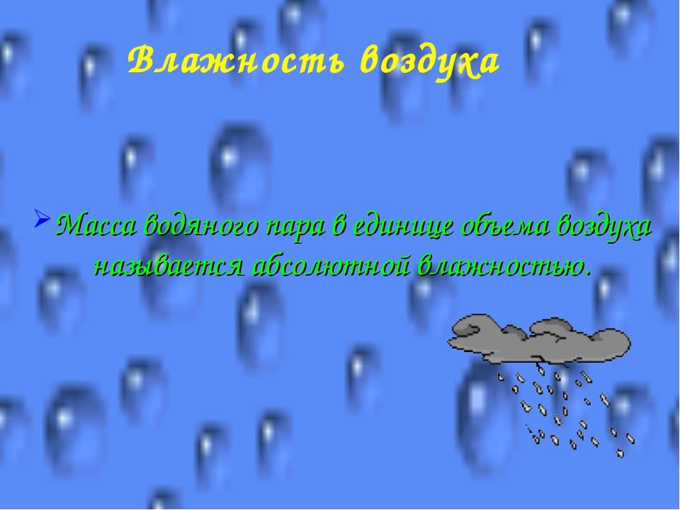 Масса водяного пара в единице объема воздуха называется абсолютной влажность...