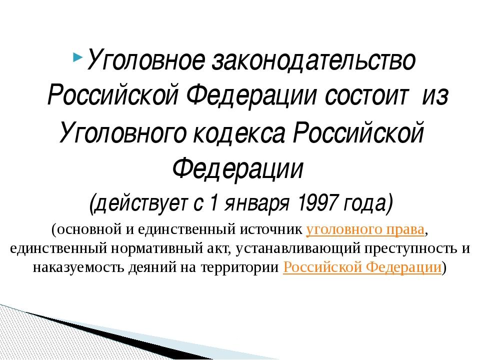 Уголовное законодательство Российской Федерации состоит из Уголовного кодекс...