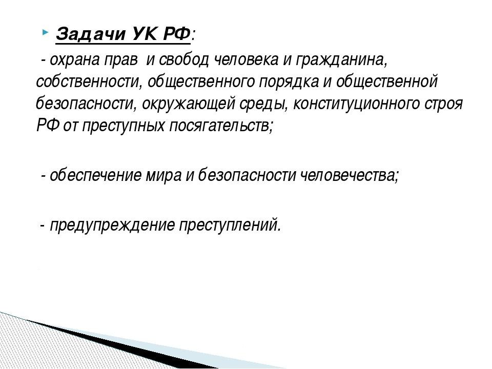 Задачи УК РФ: - охрана прав и свобод человека и гражданина, собственности, об...