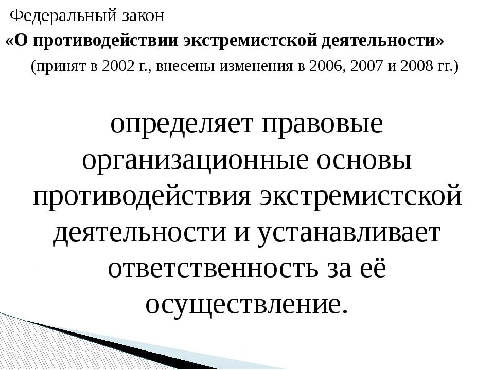 Федеральный закон «О противодействии экстремистской деятельности» (принят в...